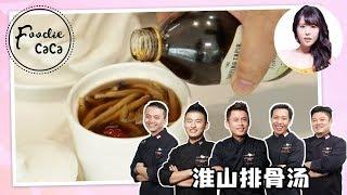 淮山排骨汤!Chinese Yam and Pork Ribs Soup!  《Foodie CaCa x 五虎将》EP07 [A SuperSeed™ TV Original]