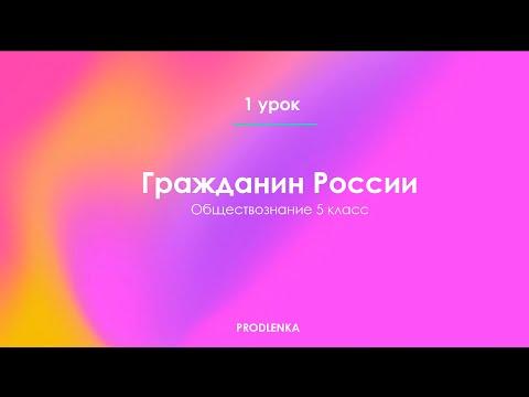Гражданин России┃Обществознание 5 класс