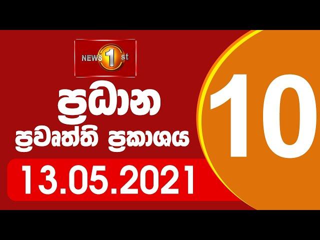 News 1st: Prime Time Sinhala News - 10 PM | (13-05-2021) රාත්රී 10.00 ප්රධාන ප්රවෘත්ති
