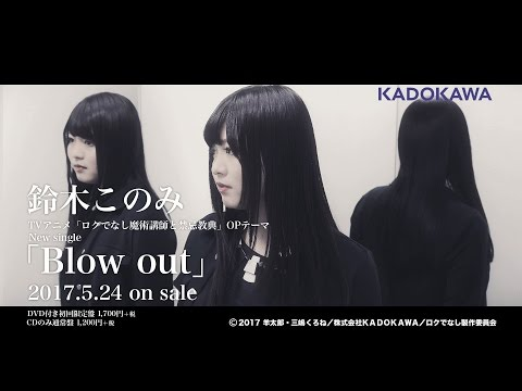 「Blow out」の参照動画