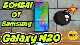 Galaxy M20 - или Samsung смог! Обзор недорого середнячка с NFC.