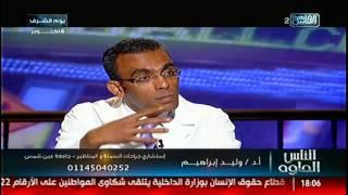 #الناس_الحلوة| التقنيات الحديثة لعلاج المياه البيضاء مع د.أحمد عساف