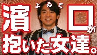 人気お笑い芸人の濱口優さん! 彼が今まで抱いてきた女芸能人が豪華過ぎ...