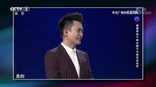[越战越勇]李龙广精彩片段回顾| CCTV综艺