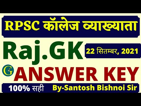 Download RPSC College Lecturer Answer Key 22 September 2021   कॉलेज व्याख्याता 3rd Paper GK Answer Key  