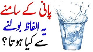 Pani Ke Samne Ye Alfaz bolny sy Kya Hota || See What Happen With water if You Read These Lines