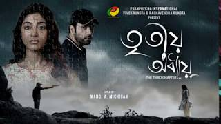 tritio-adhyay---the-third-chapter-motion-poster-bengali-movie-2019-abir-paoli