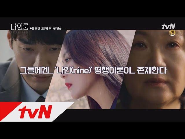 [평행이론] 나인룸과 ′9′의 소름돋는 상관관계? 나인룸 1화