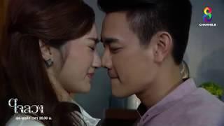 เจอจูบแบบนี้ใครกันจะทนไหว | ช่อง8 | ใจลวง