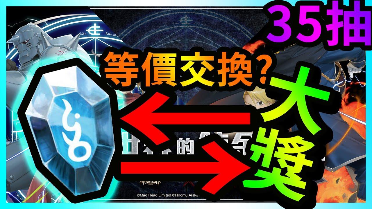 【神魔之塔】鋼之鍊金術士35抽 魔法石⇆大獎 等價交換?『神魔鍊成陣』 - YouTube
