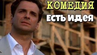 """ПОТРЯСАЮЩАЯ КОМЕДИЯ! """"Есть Идея"""" Русские комедии, фильмы HD"""