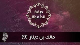 مالك بن دينار-9-