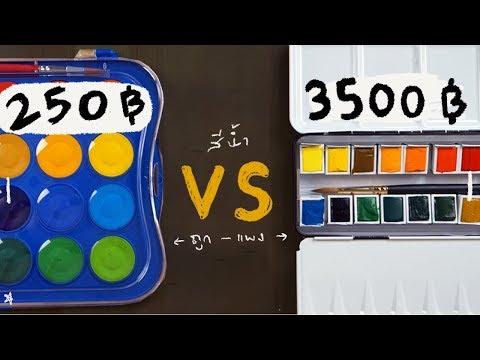 สีน้ำราคาถูก VS ราคาแพง
