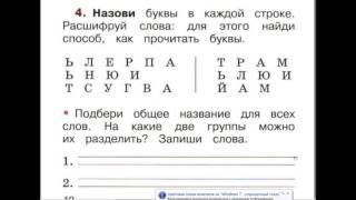 Рабочая тетрадь русский язык 1 класс  страница  40