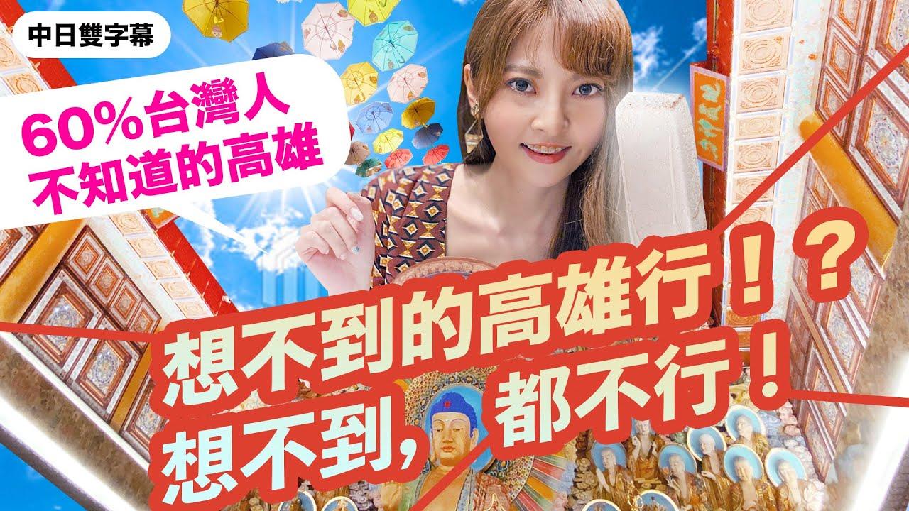 國際知名亞洲最大的◯◯在高雄台灣人卻不知道?60%台灣人都不知道的東高雄旅行!|台湾人も知らない東高雄の旅|Taiwan Travel Guide