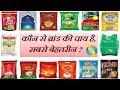 Which Is The Brand Tea Best In India ?  || SABSE KADAK CHAY KIS BRAND KI HAI?