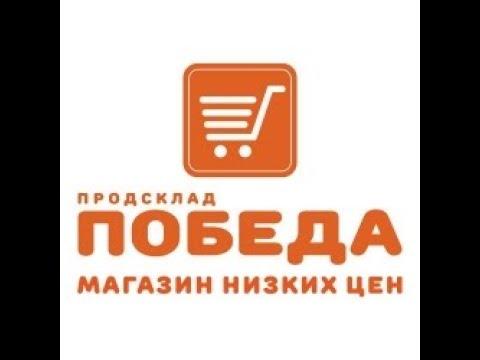Обзор полочек в магазине низких цен ПОБЕДА с. Кинель-Черкассы