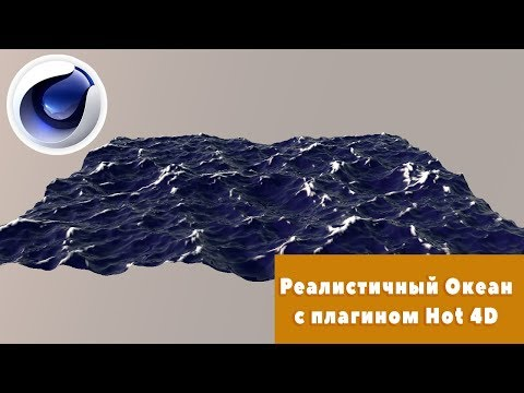 Реалистичный Океан с плагин Hot 4D в Cinema 4D \ Tutorial \