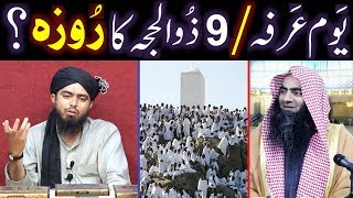 Yaom-e-ARAFAH (09-ZULHIJAH) kay ROZAY ki FAZEELAT aur Saheh AHKAM ??? (Engineer Muhammad Ali Mirza)