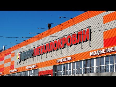 Центр Металлокровли - завод кровельных и фасадных материалов, заборов