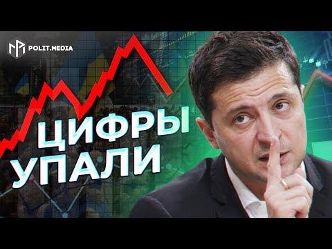 От былой славы не осталось и следа – озвучен реальный рейтинг Зеленского!