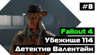 Прохождение Fallout 4 Убежище 114 Эпизод 8 Сюжетный квест