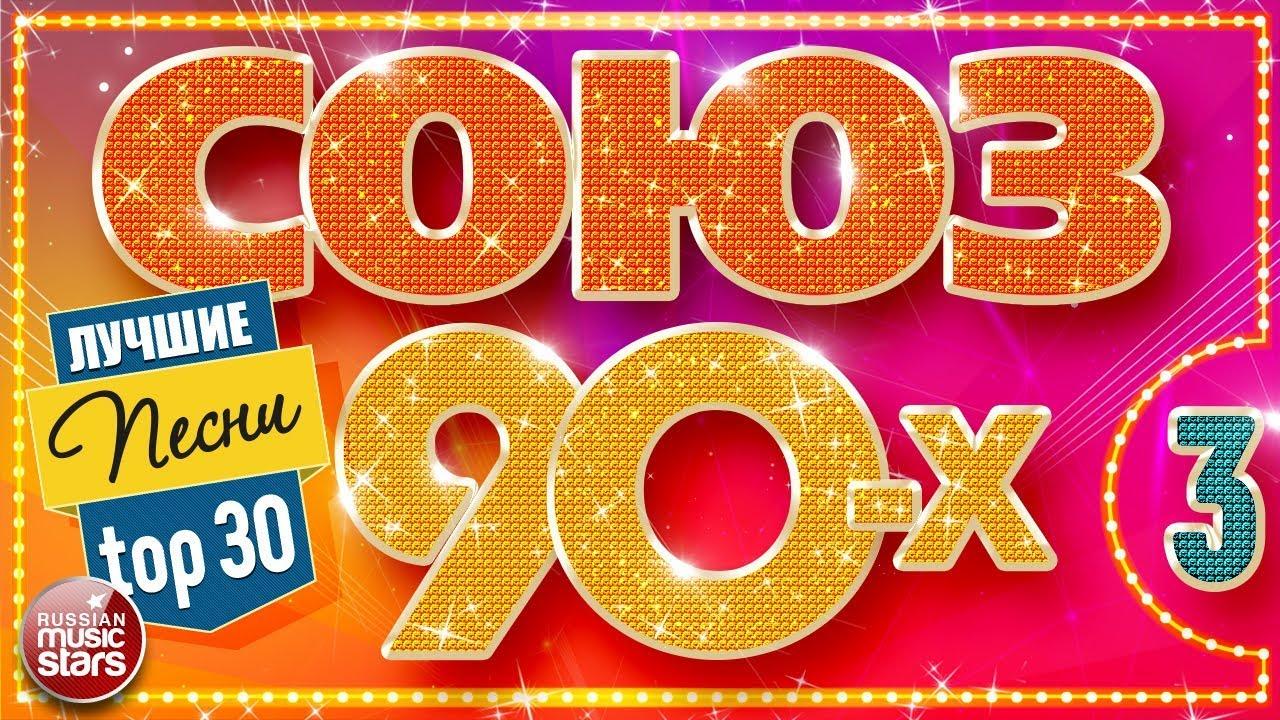 СОЮЗ 90-Х ✬ ЛУЧШИЕ ПЕСНИ ✬ ЗОЛОТЫЕ ХИТЫ ДЕВЯНОСТЫХ ✬ TOP 30 ✬ ЧАСТЬ 3
