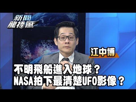 《江中博》不明飛船進入地球?NASA拍下最清楚UFO影像?