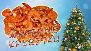 Жареные креветки в томатном соусе \\ KingRecipes