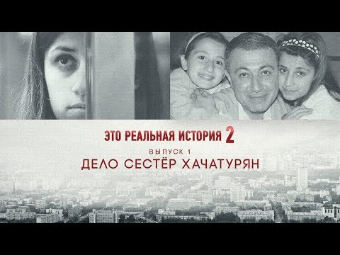Смотреть Это реальная история 2. Дело сестер Хачатурян, 1 выпуск онлайн