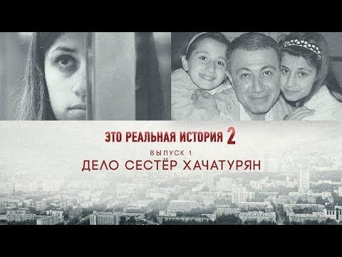 Это реальная история 2. Дело сестер Хачатурян, 1 выпуск