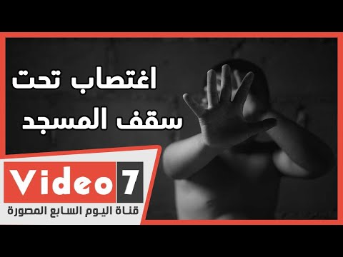 اغتصاب تحت سقف المسجد بعد جلسة تحفيظ قرآن والضحية  طفل  - 14:00-2020 / 2 / 15