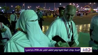 الأخبار - مصر للطيران تنهي نقل الحجاج الفلسطينيين علي متن 11 رحلة جوية