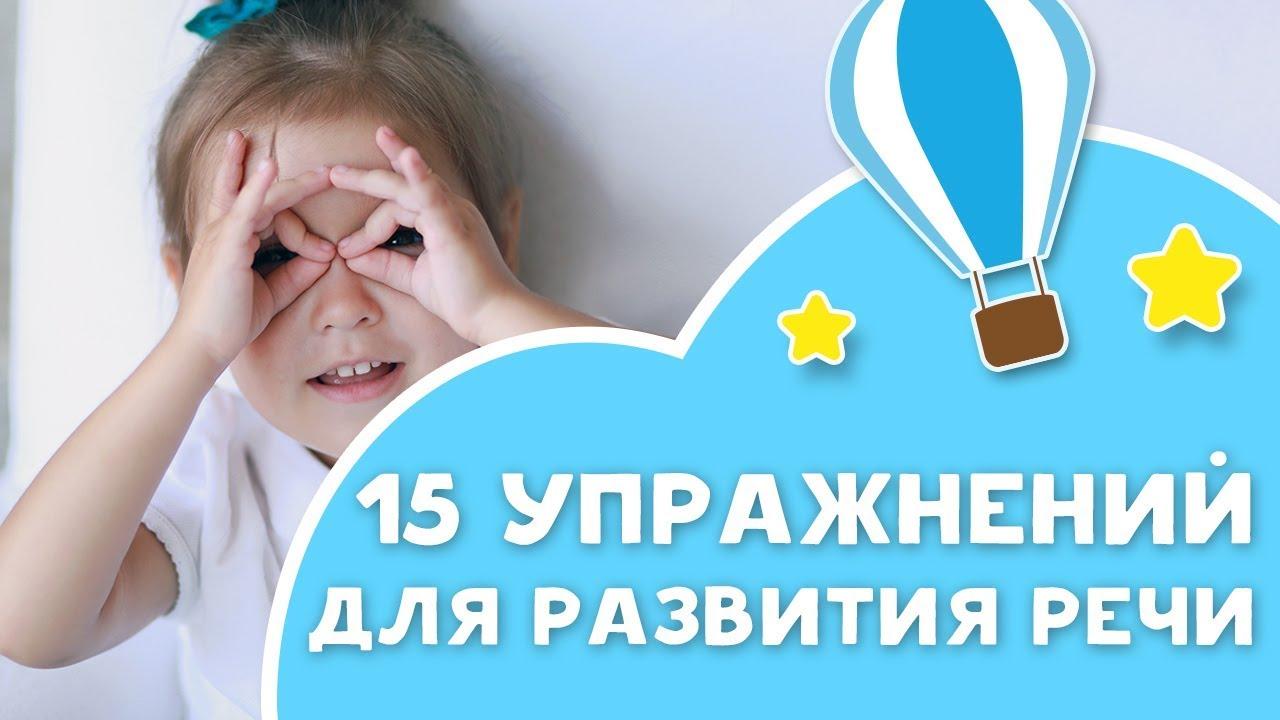 15 упражнений для развития речи [Любящие мамы]