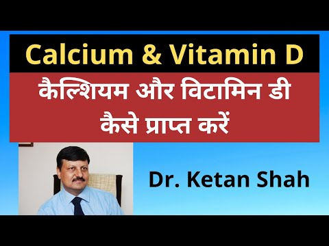 Vitamin D & Calcium Deficiency | Food | Dr. Ketan Shah |