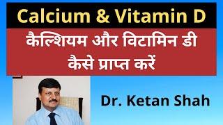 Vitamin D & Calcium Deficiency | Food | Dr. Ketan Shah |