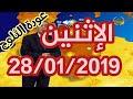 احوال الطقس ليوم الاثنين 28 جانفي 2019 - الاحوال الجوية في الجزائر