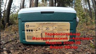 Термоконтейнер Изотермический «Арктика» с Крышкой (Модели 2000-20) – Видео-Обзор