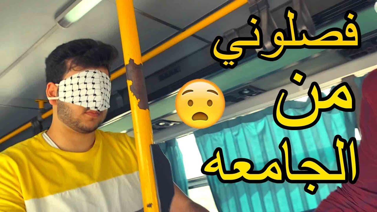 جربت اروح على الجامعه و أنا أعمى..كيف كان الشعور؟!🤐
