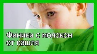 Финики с молоком от кашля