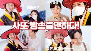 KBS 실연박물관 방송출연 하다!!!!!