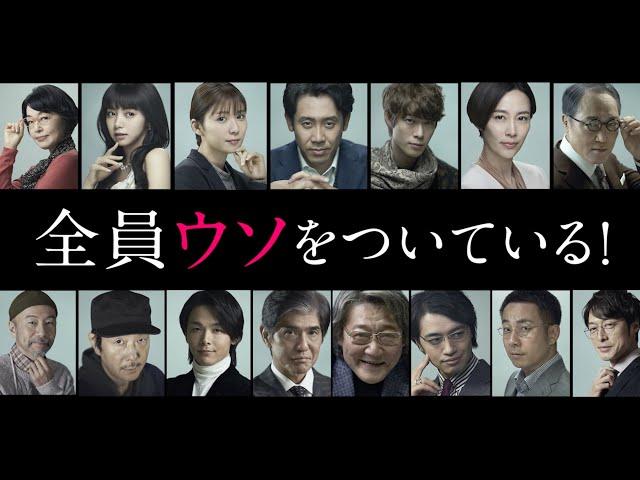 映画『騙し絵の牙』バージョンアップ版予告編