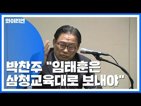 논란 해명한다던 박찬주, '삼청교육대' 발언으로 다시 논란 / YTN