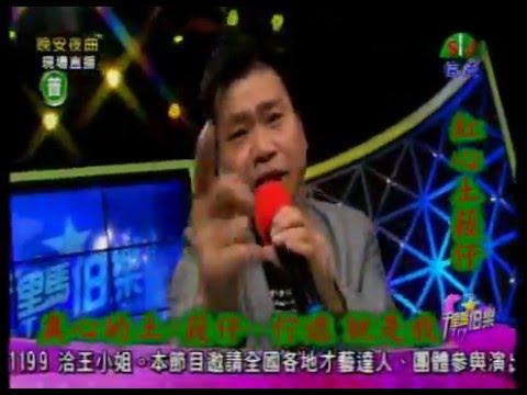 歪歌齊唱~紅心土菝仔(癡情玫瑰花)主打歌 - YouTube