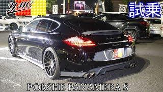[試乗] パナメーラS 4800ccのポルシェの走りはいかに!ヨシダ自動車