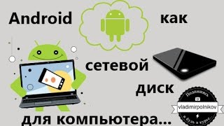 Делаем из Android сетевой диск
