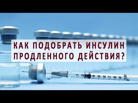 Как подобрать инсулин продленного действия?