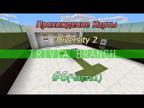 Прохождение Карты Diversity 2 #6(Часть 1):Trivia