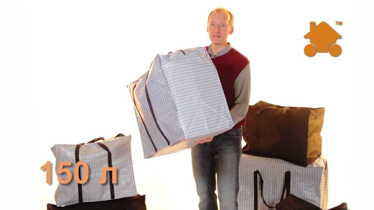 Сумки для переезда в красноярске