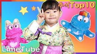 추석 특집 라임튜브에서 뽑은 베스트 영상 Top10 LimeTube & Toy | puppet show